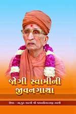 Jogi-Swamini-Jivan-Gatha