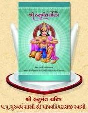 hanumancharitra